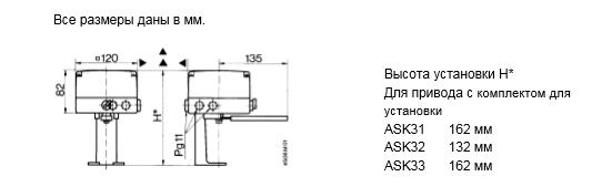 Размеры клапана привода Siemens SQK33.00