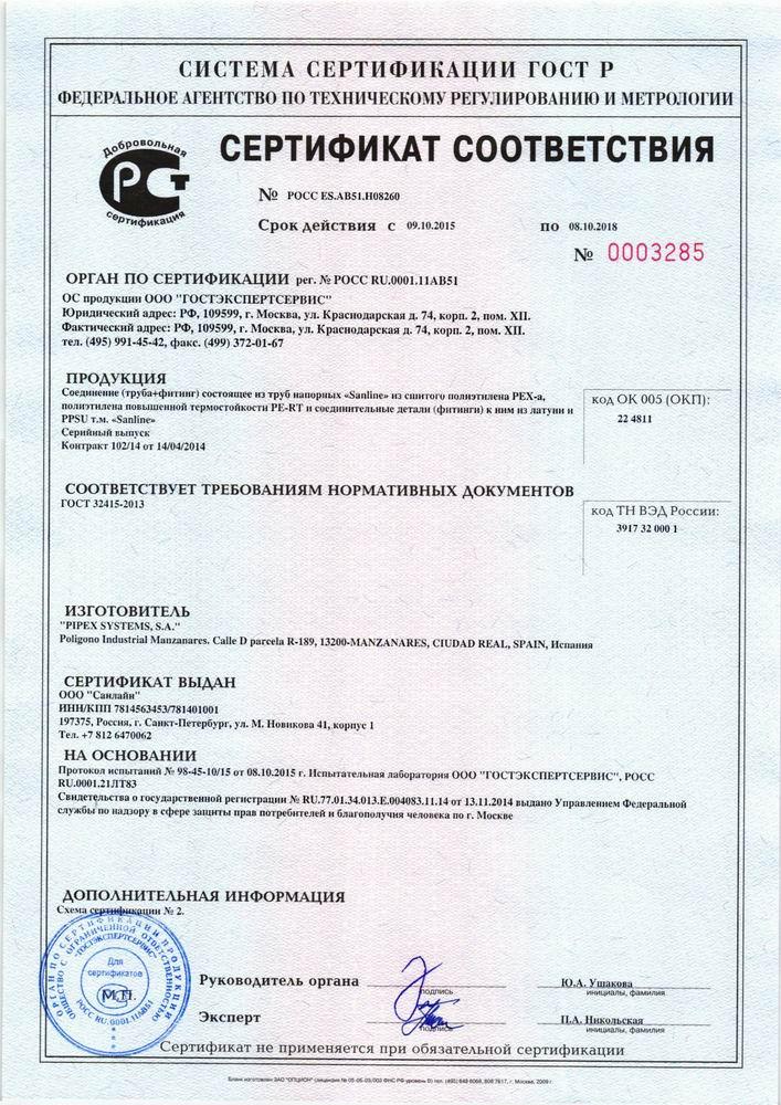 sertificate_truba_Sanline_PE-Xa_PE-RT_PPSU.jpg