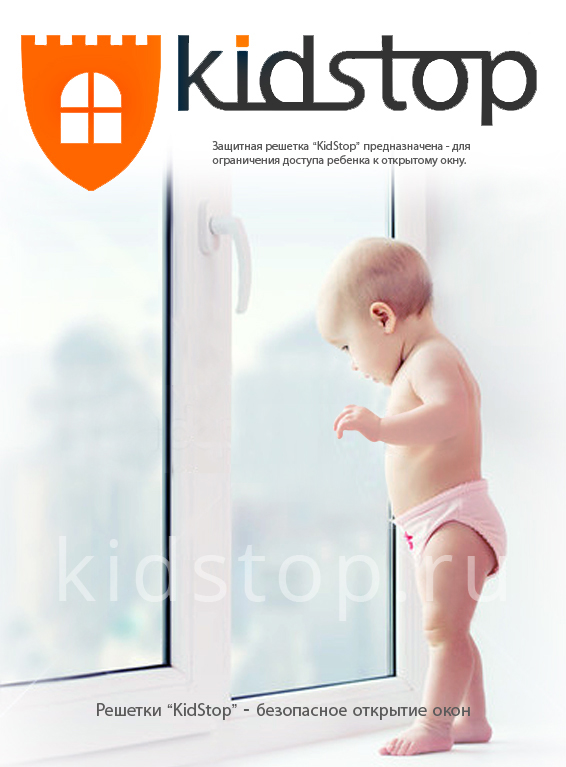 kidstop-reshetki.jpg