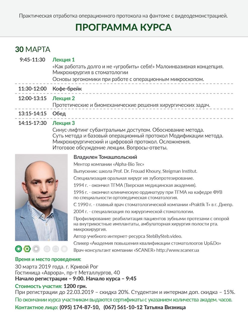 Аугментация дна. Владилен Томашпольский