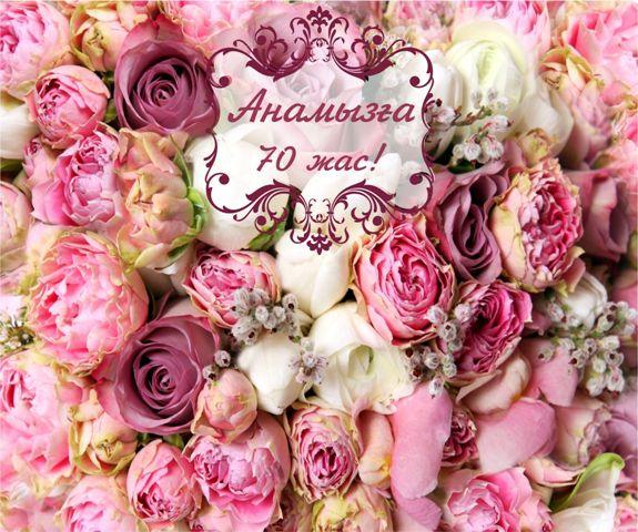 пресс_стена_на_юбилей_70_лет_цветы.jpg