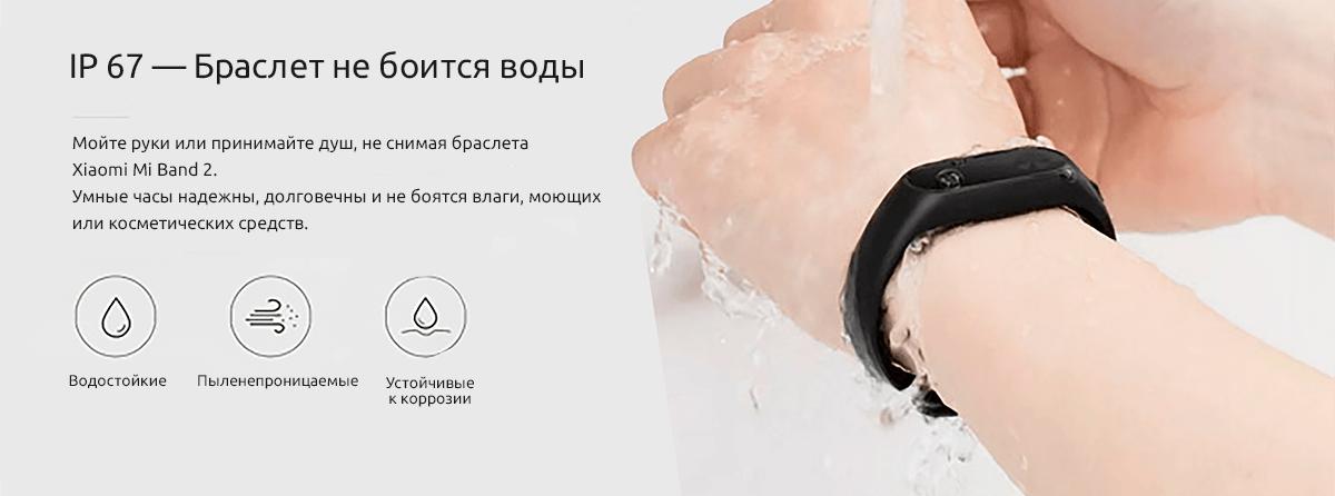 Трекер Xiaomi не боится коррозии, пыли и воды