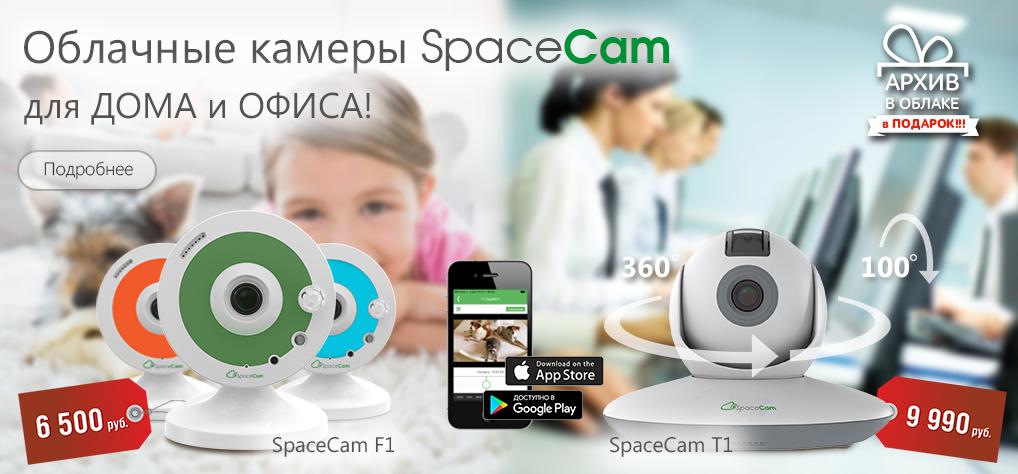 Облачные камеры SpaceCam
