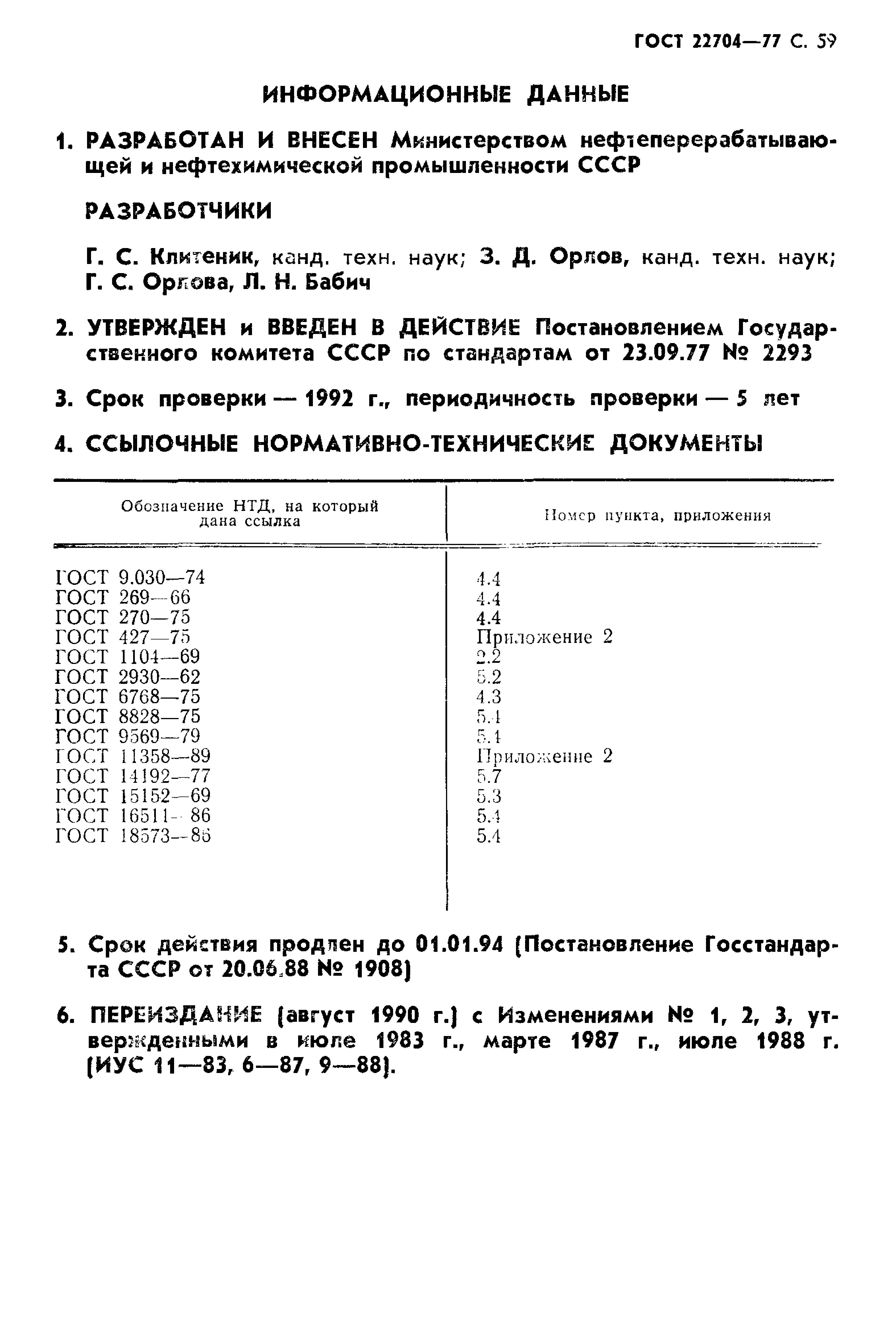GOST_22704-77__60_.jpg