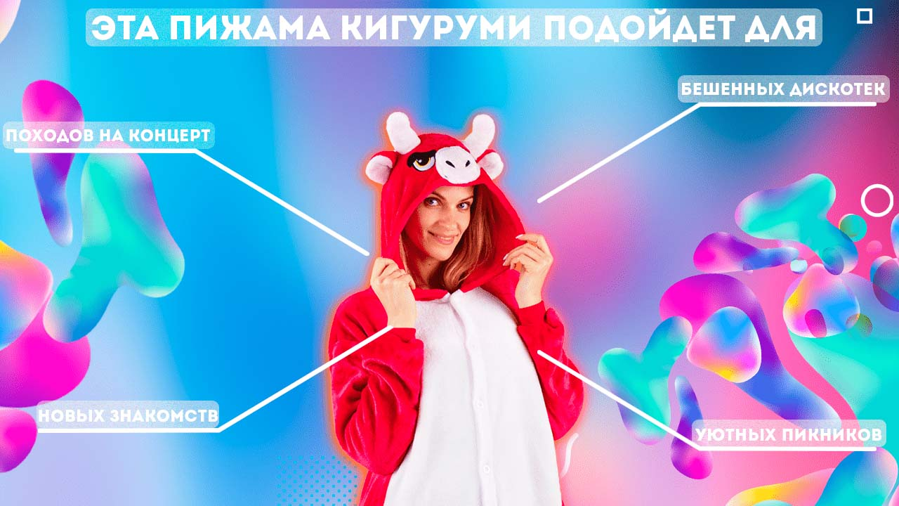Кигуруми красный бык