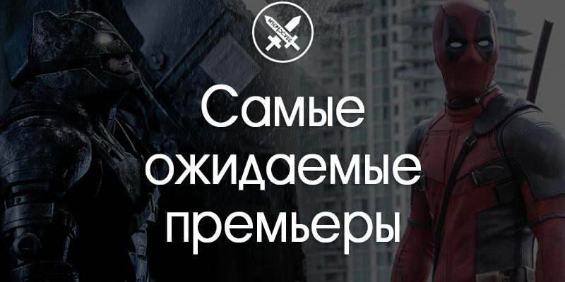 самые_ожидаемые_премьеры_2016.png