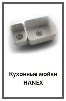 Кухонные мойки HANEX