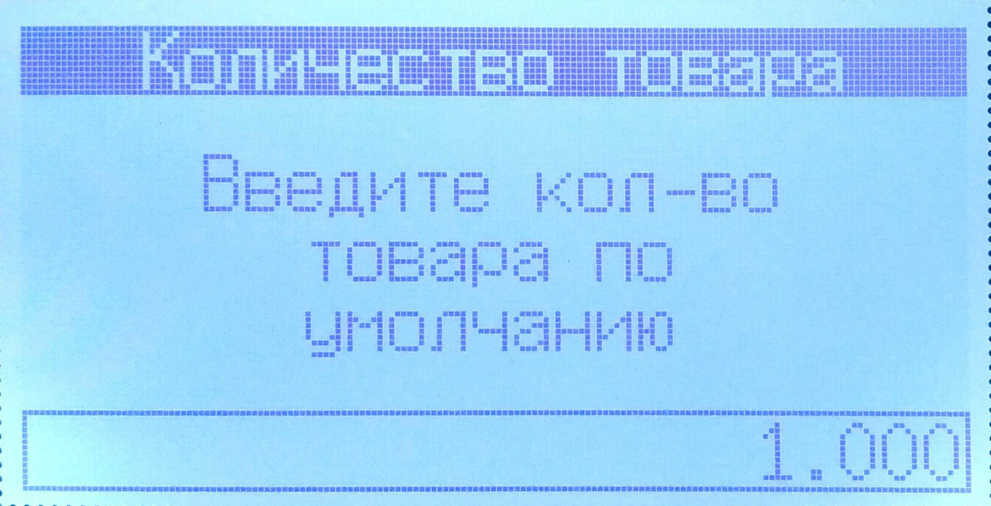 Меню Товары Ярус ТФ и Ярус М2100 введите количество