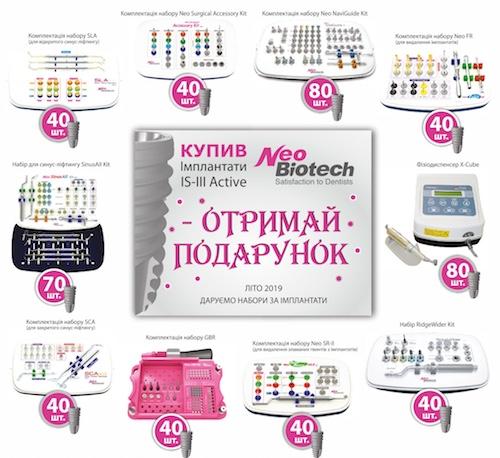 Акция NeoBiotech при покупке имплантов