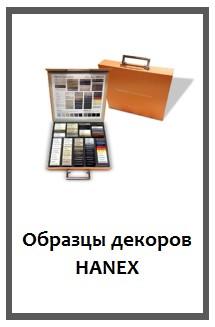 Образцы декоров HANEX