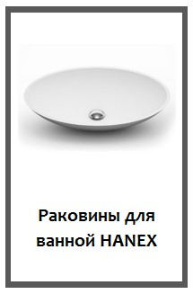 Раковины для ванной HANEX