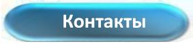 кнопка_Контакты.png