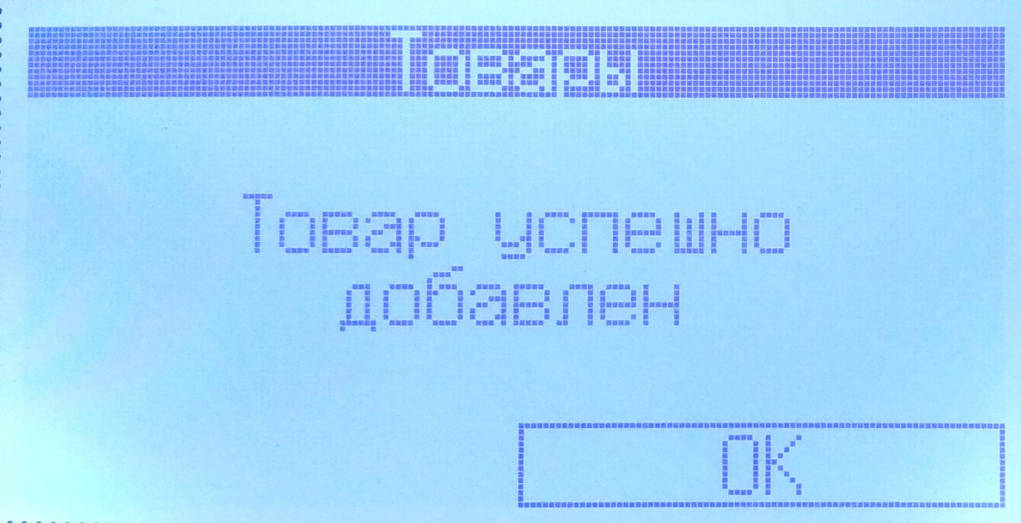 Меню Товары Ярус ТФ и Ярус М2100 товар добавлен