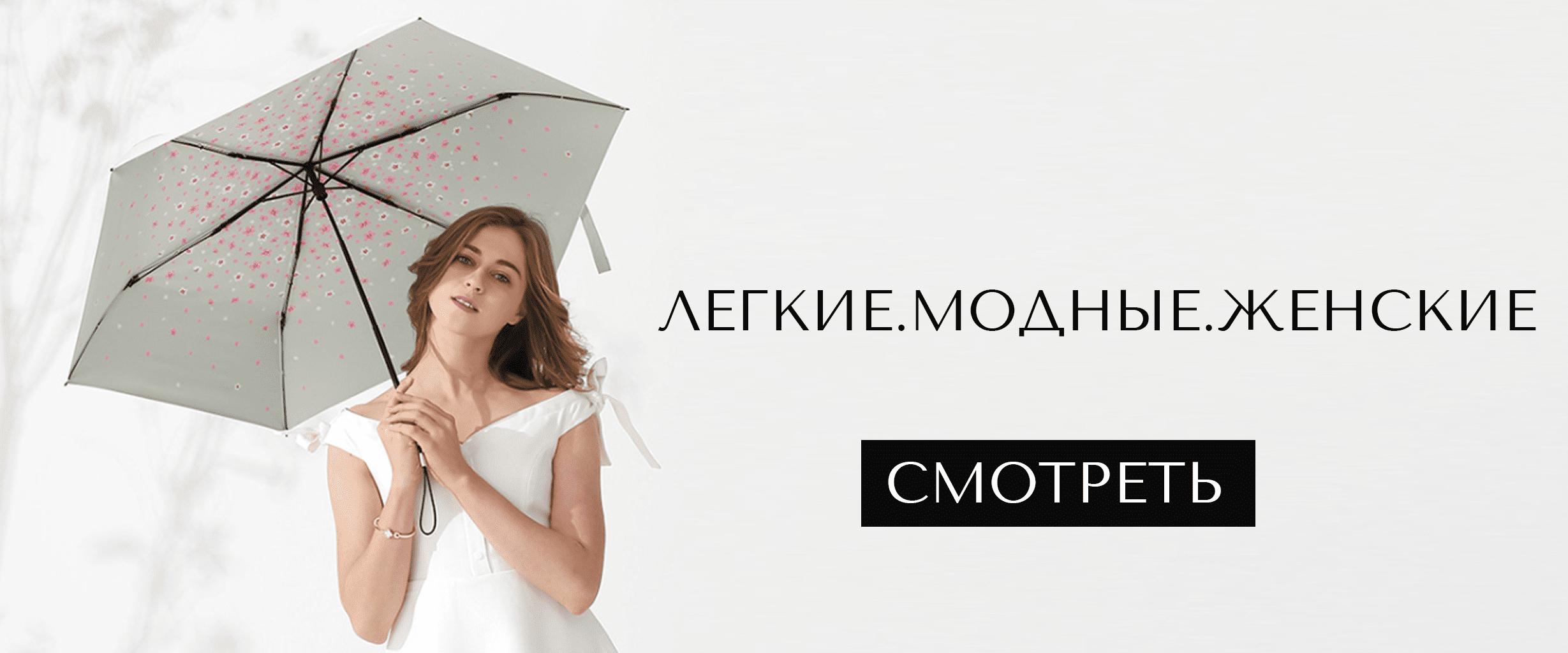 Стильные зонты