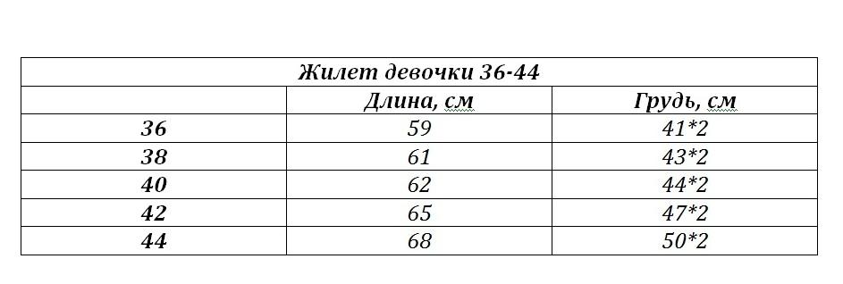 жилет_девочки_36-44.jpg