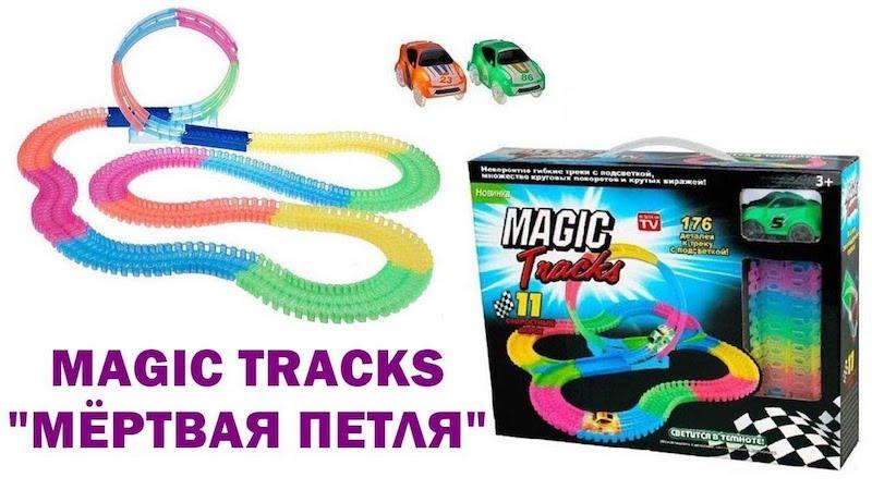Трасса Magic Tracks «Мертвая петля» 366 деталей