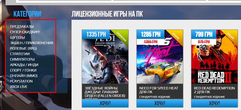 Категории компьютерных игр