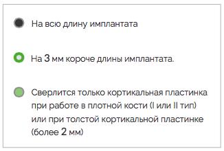 ПРОТОКОЛ_СВЕРЛЕНИЯ_ДЛЯ_ИМПЛАНТОВ_ICE