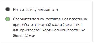 ПРОТОКОЛ_СВЕРЛЕНИЯ_ДЛЯ_ИМПЛАНТОВ_ALPHABIO_ICE