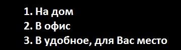КУРЬЕР_2.jpg