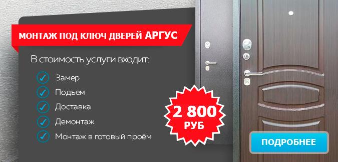 Гигант двери Екатеринбург - Монтаж Аргус за 2800