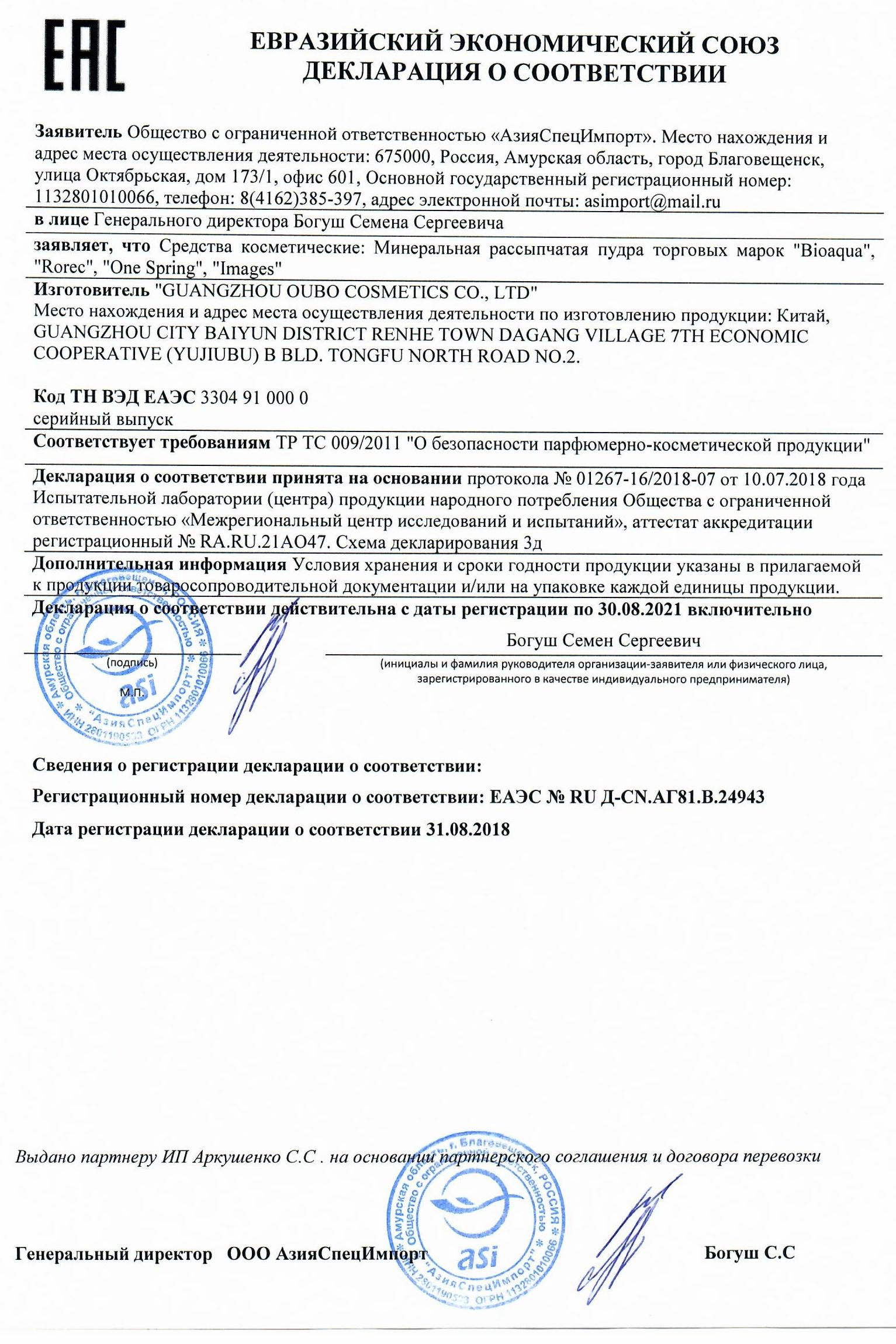 3._Минеральная_расыпчатая_пудра.jpg