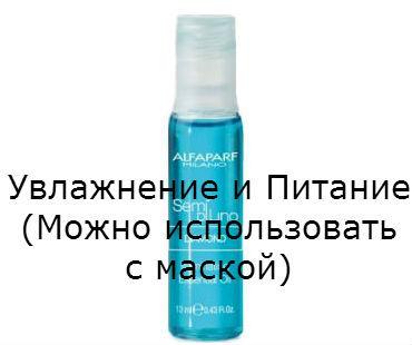 Ампулы увлажняющие для волос