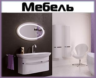 мебель для ванной в орле