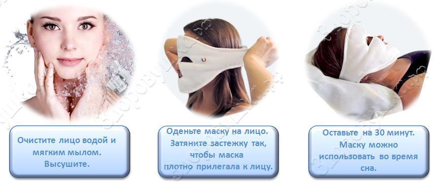 applikator-oftalmologicheskiy-magnitoelastichnyy-maska-molodosti-zdorovushka-8.JPG