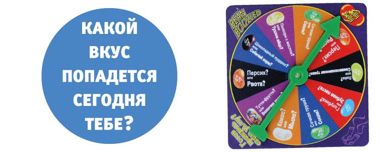 nabor-bean-boozled-challenge-4-sht-po-45-gr-disk-dlya-igry-bonus-vkus.jpg