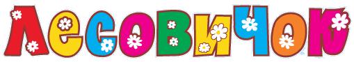 логотип_лесовичек.jpg