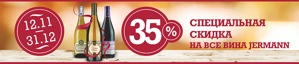 Акция -35% на вино Jermann