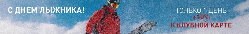 28 февраля - День Лыжника!