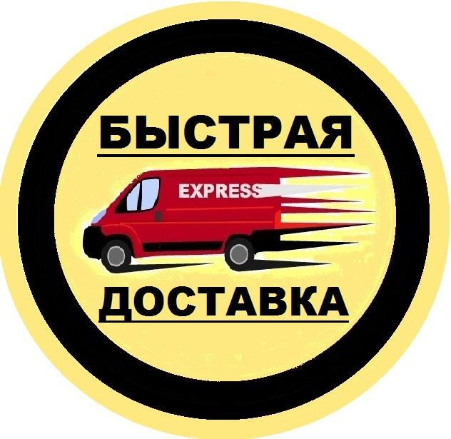 Express доставка в любой город