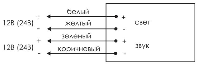 Схема подключения для комбинированного пожарного оповещателя табло ЛЮКС-12-К-СН / ЛЮКС-24-К-СН