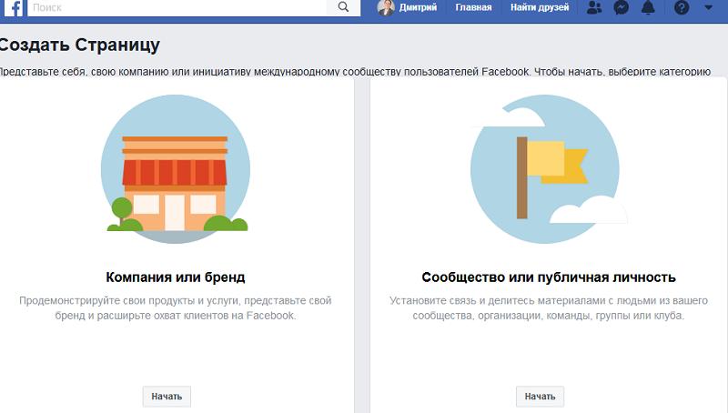 создание страницы на фейсбук