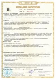Сертификат EAC на мельницы KoMo 2018-2021