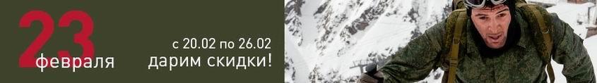 Получите скидку +10% на 23 февраля!