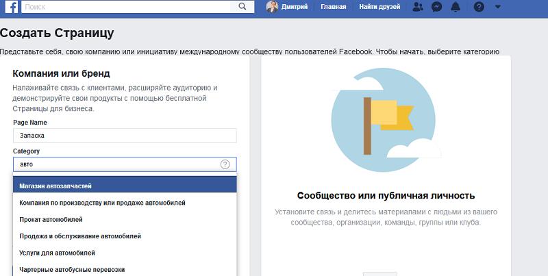 Как продвигать интернет-магазин в Фейсбуке - полезные рекомендации и ... dbdd5177743
