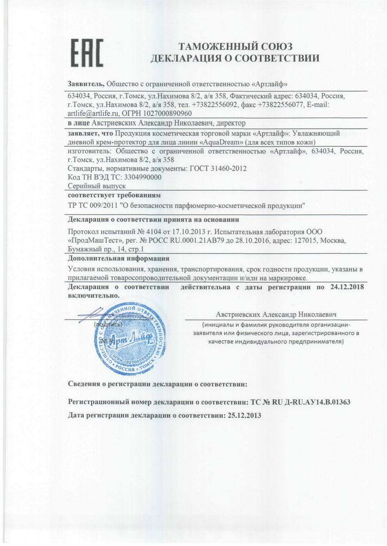 aqua_dream_-_uvlazhnyayushchiy_dnevnoy_krem_protektor_-_ts_dos_eas.jpg