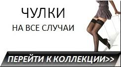 bc48458e7c86f В интернет-магазине Mr.Kolgotoff вы можете купить по низкой цене самые  популярные колготки