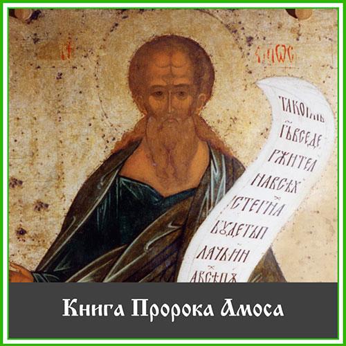 Книга-Пророка-Амоса.jpg
