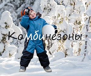6b8d81f08958 Финская детская одежда