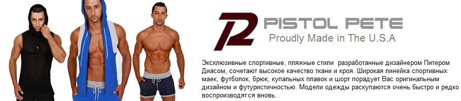 pistol pete одежда - каталог fashionmens.ru