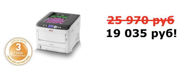 Акция на принтер OKI C612