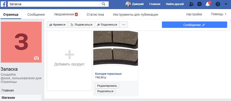 товар на сайте фейсбук