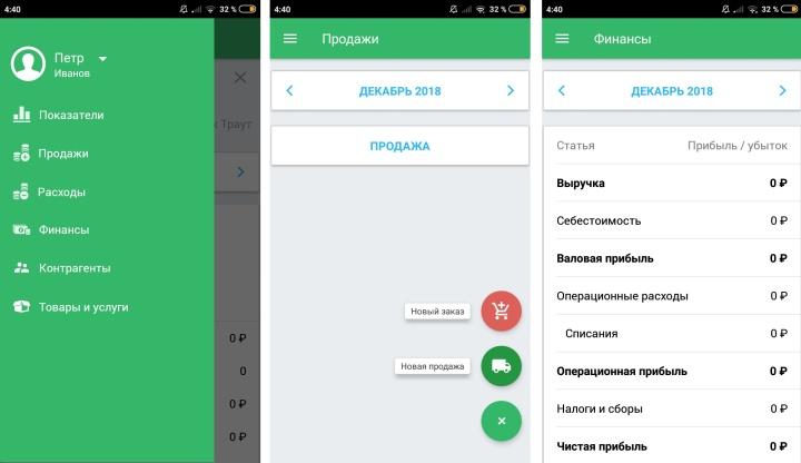 приложение база клиентов андроид
