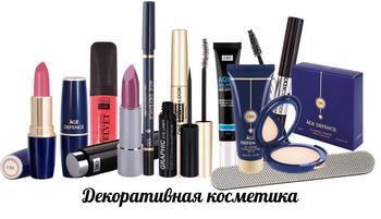 Декоративная_косметика123.png