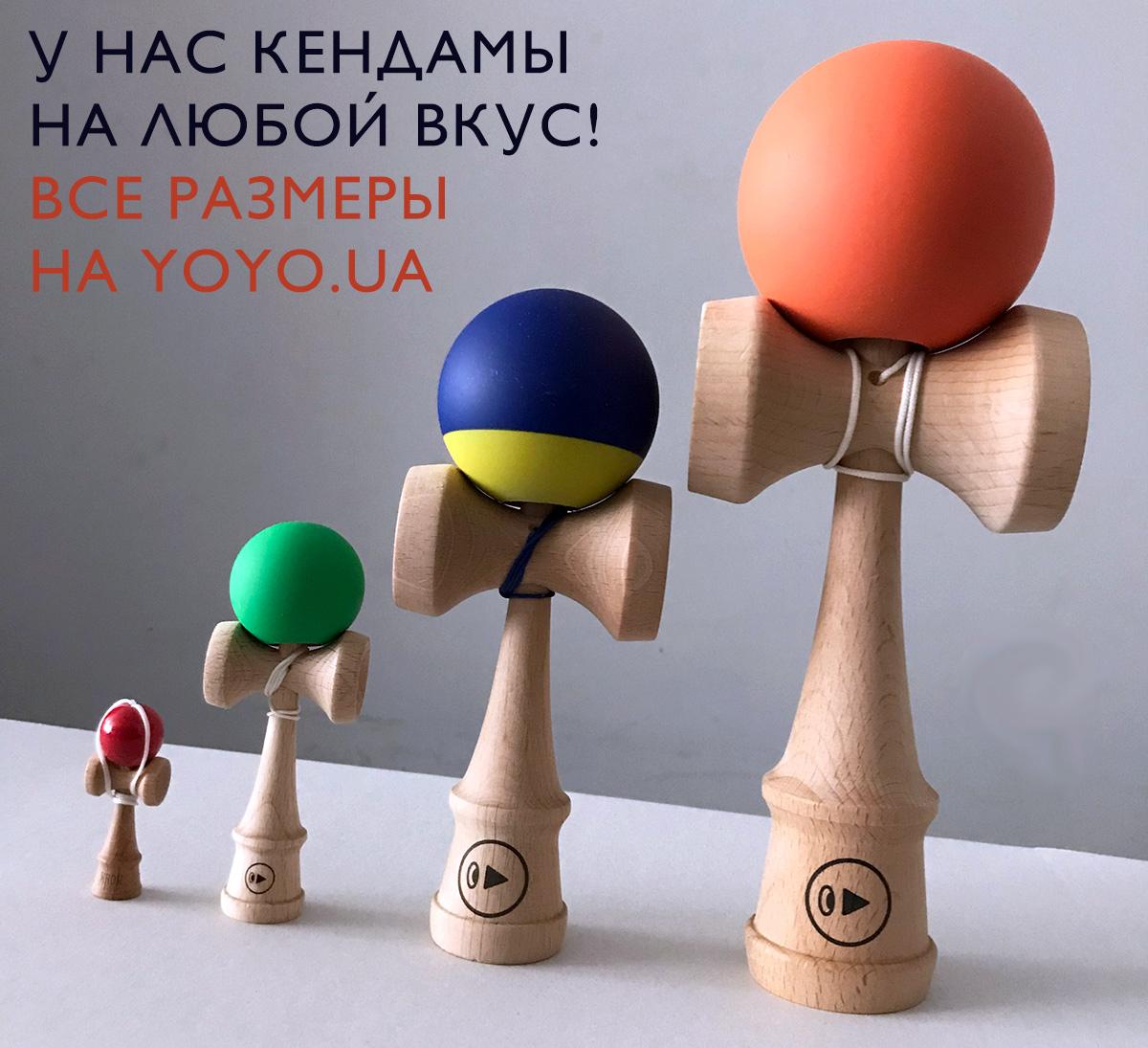 купить кендаму в Украине