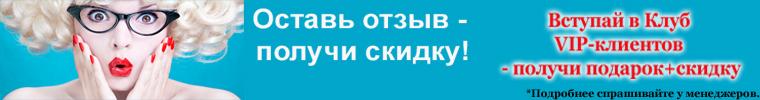 banner-skidki-v-klub2.jpg